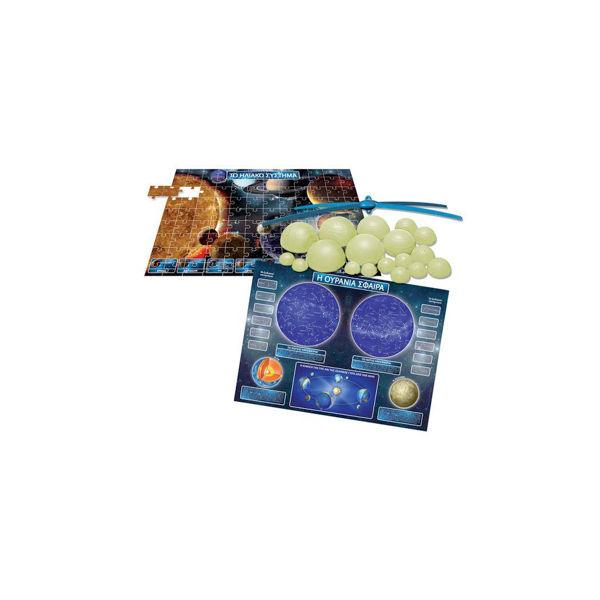 Μικροί Επιστήμονες Το Ηλιακό Σύστημα (57382)