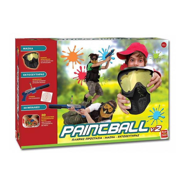 PaintBall Super Set (2049)
