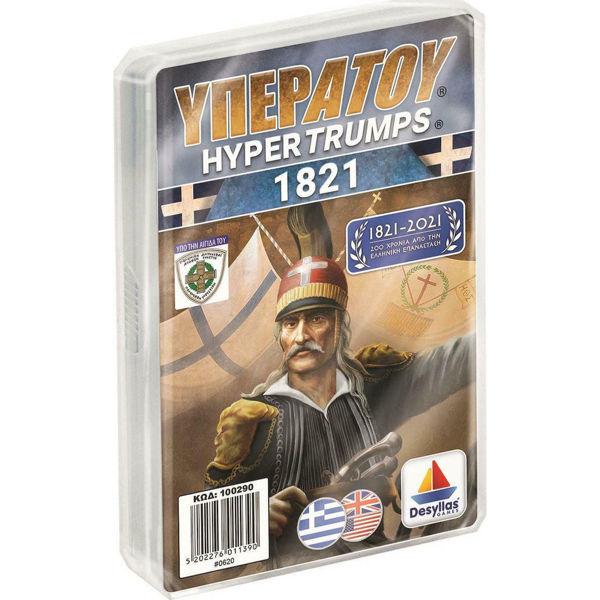 Υπερατού 1821 (100762)