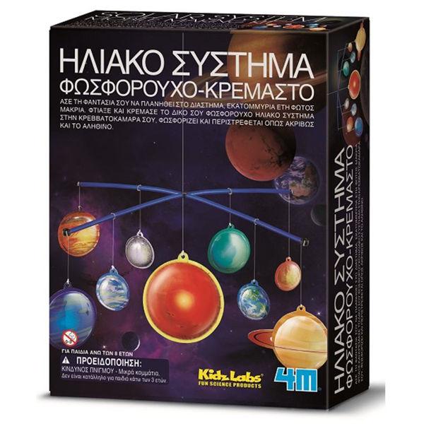 4Μ Ηλιακό Σύστημα Φωσφορούχο Κρεμαστό (03225)