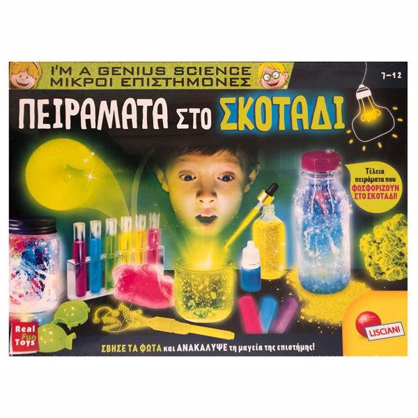 Μικροί Επιστήμονες Πειράματα Στο Σκοτάδι (83879)